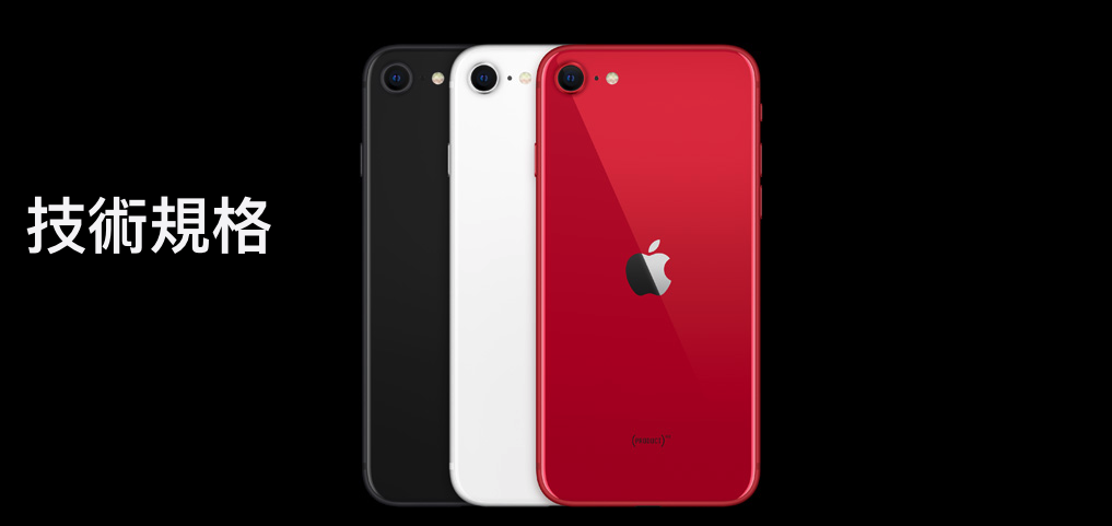 iPhone SE2 3 colors