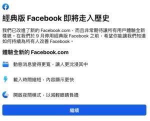 FB 新版面介紹