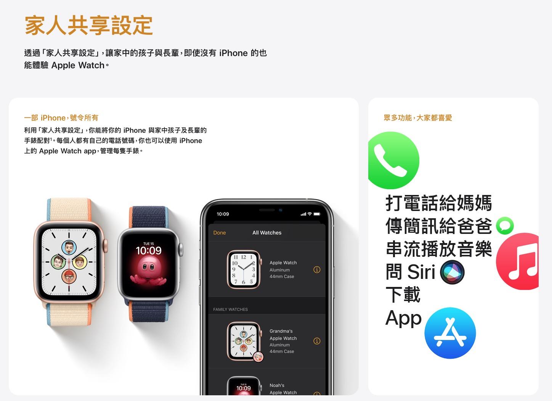 apple watch 家庭共享功能