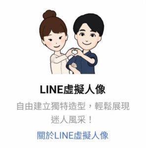 Line 虛擬人像
