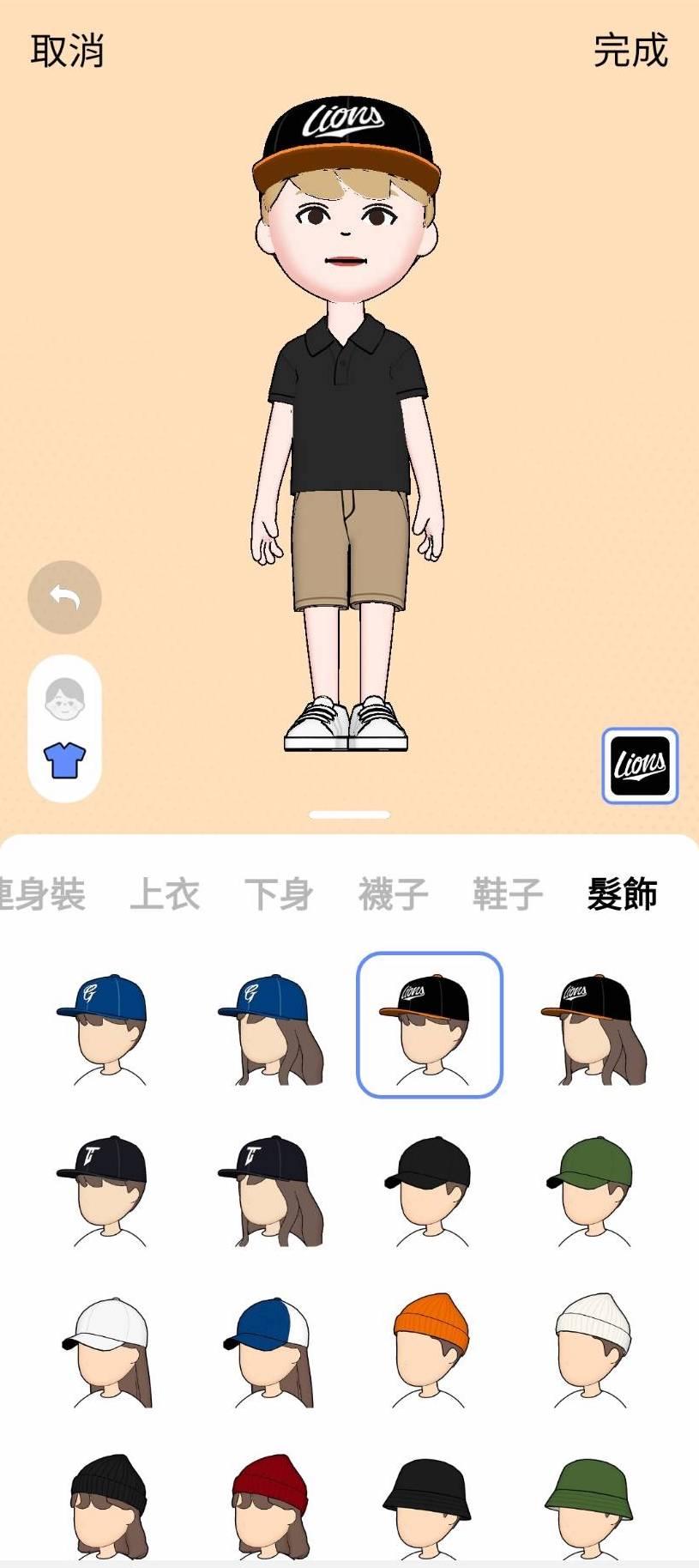 Line 自訂虛擬人像