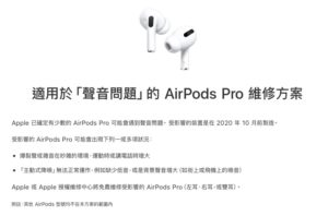 airpods recall