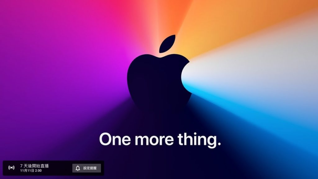 apple event one more thing.
