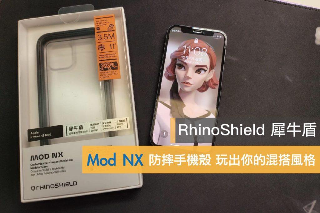 犀牛盾 iphone 12 mod nx 開箱