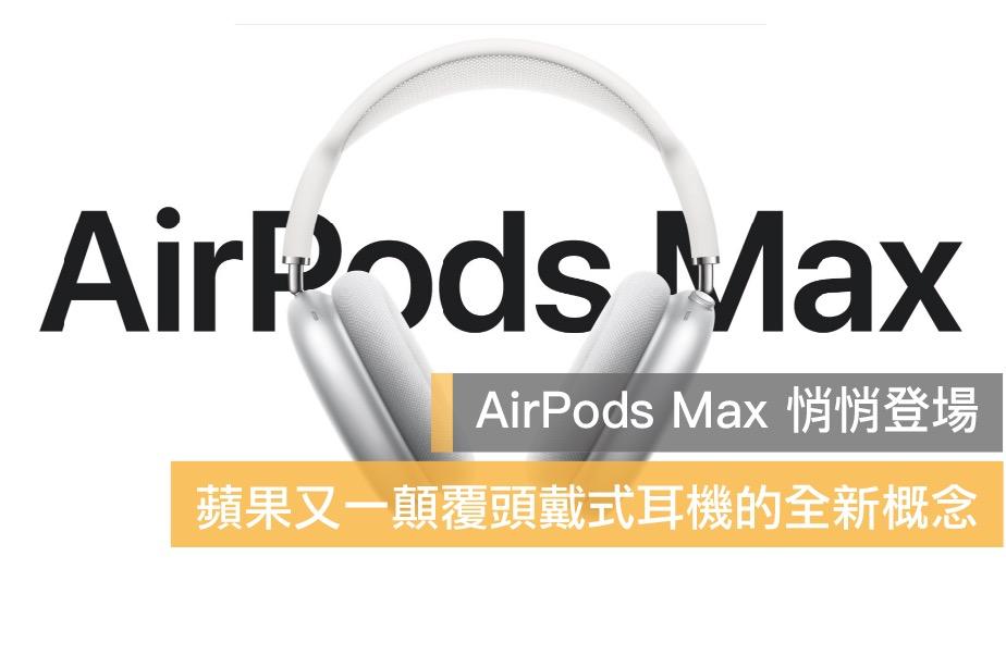 AirPods Max 悄悄登場 蘋果又一顛覆頭戴式耳機的全新概念