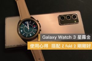 GALAXY watch 3 and Z fold 2