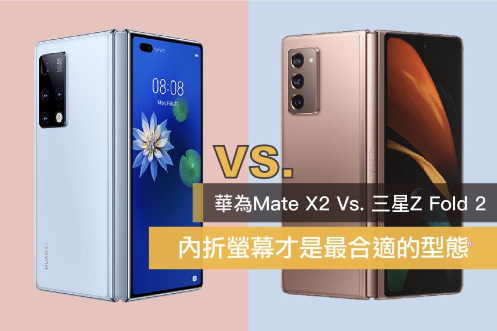 Mate X2 vs. Z Fold 2